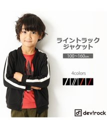 devirock/ライン入りトラックジャケット ジャージ/501174734