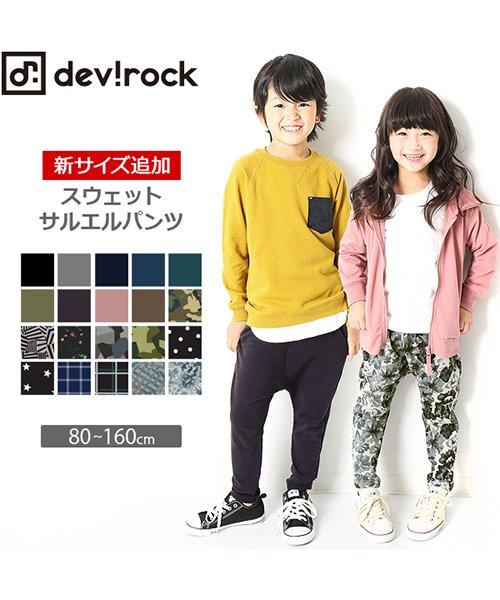 devirock(デビロック)/キッズ 子供服 裏毛スウェットサルエルパンツスウェットパンツ 男の子 女の子/DB0018