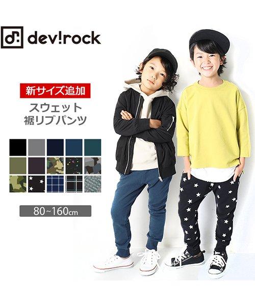 devirock(デビロック)/裏毛スウェット裾リブパンツ スウェットパンツ/DB0019