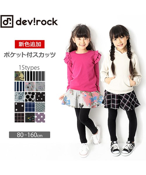 devirock(デビロック)/ポケット付10分丈スカッツ 柄/DB0028