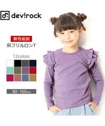 devirock/厚手もっちり肩フリル長袖Tシャツ/501198725