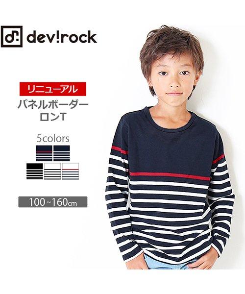 9edd61c06d085 devirock(デビロック) パネルボーダークルーネック長袖Tシャツ カットソー DT0026