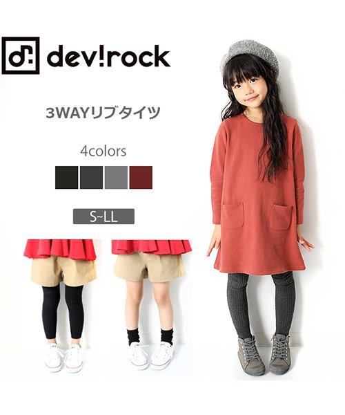devirock(デビロック)/【nina's11月号掲載】3WAYリブタイツ レギンス/DG0004