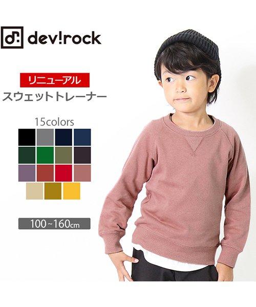devirock(デビロック)/【nina's11月号掲載】無地長袖スウェットトレーナー/DT0009