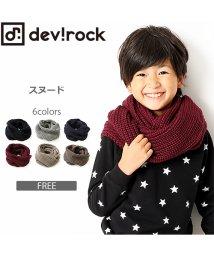 devirock/【nina's11月号掲載】無地ベーシックスヌード ネックウォーマー/501255909