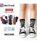 devirock/『ヒナタ』着用アイテム クルーソックス3足セット 靴下/501305300