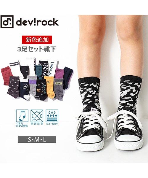 デビロッククルーソックス3足セット 靴下レディース002S(16-18cm)【devirock】