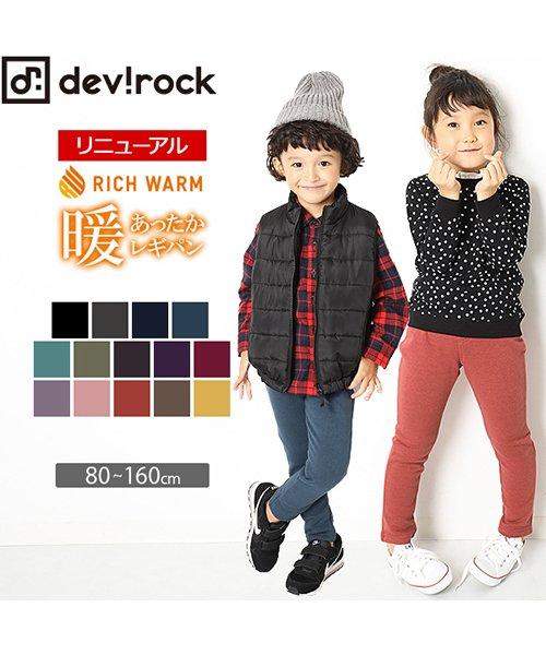 devirock(デビロック)/【nina's11月号掲載】まるで着る毛布 無地裏シャギーストレッチパンツ スウェットパンツ 裏起毛/DB0026
