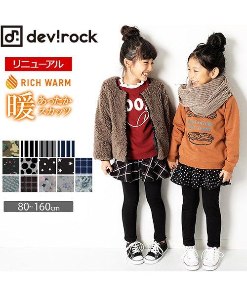 22e28322b3e9a devirock(デビロック)/まるで着る毛布 柄裏シャギーポケット付き10分丈