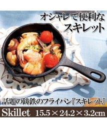 Amulet/オシャレで便利なスキレット 鍋 フライパン IH オーブン トースター 鋳鉄 キッチン/501368819
