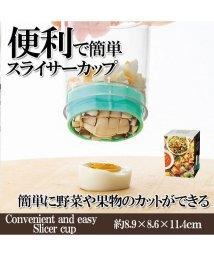 Amulet/【カラー色指定不可】スライサーカップ 果物 野菜 カット 簡単便利 キッチン /501368823