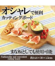 Amulet/オシャレで便利なカッティングボード まな板 おしゃれ オードブル スイーツ 竹製 キッチン/501368825