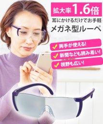 Amulet/メガネのように耳にかけて使用できる!「便利なメガネ型ルーペ」新聞などの小さい文字がみやすくなる!両手を使う作業にオススメ◎/501368828