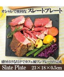 Amulet/オシャレで便利なスレートプレート オシャレ 皿 キッチン 粘板岩 SNS/501368830