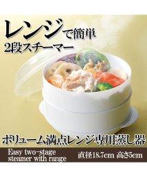 Amulet/簡単便利レンジde2段スチーマー レンジ専用蒸し器 キッチン 電子レンジ せいろ 電気 鍋/501368839