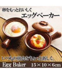 Amulet/卵をもっとおいしくエッグベーカー 電子レンジ対応 キッチン オシャレ 簡単 便利 目玉焼き 蓋付き 陶器 卵調理器具/501368840