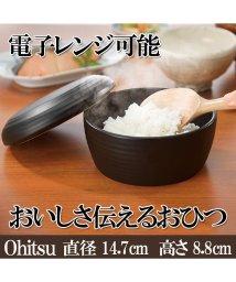 Amulet/おいしさ伝えるおひつ レンジ可 電子レンジ 御膳 陶器 キッチン/501368847