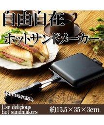 Amulet/使っておいしいホットサンドメーカー キッチン カフェ おしゃれなレシピ付き。フライパン パン/501368849