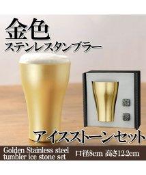 Amulet/金色のタンブラー&アイスストーンセット おしゃれ こぼれない 保温 キッチン 大理石/501368850