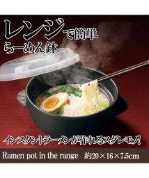Amulet/吹きこぼれにくいレンジでらーめん鉢おしゃれ キッチン インスタントラーメンが作れる/501368853