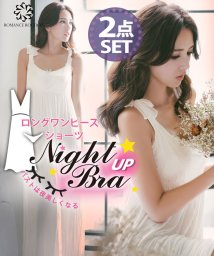 Romance Rococo/睡眠時に差がつくおやすみブラワンピ2点セット ナイトブラ バストアップ ルームウェア/501389560