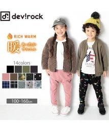 devirock/【nina's11月号掲載】まるで着る毛布 裏シャギーサルエルパンツ 裏起毛/501392374