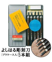 BACKYARD/よしはる彫刻刀 プラケース入 5本組 /501094754