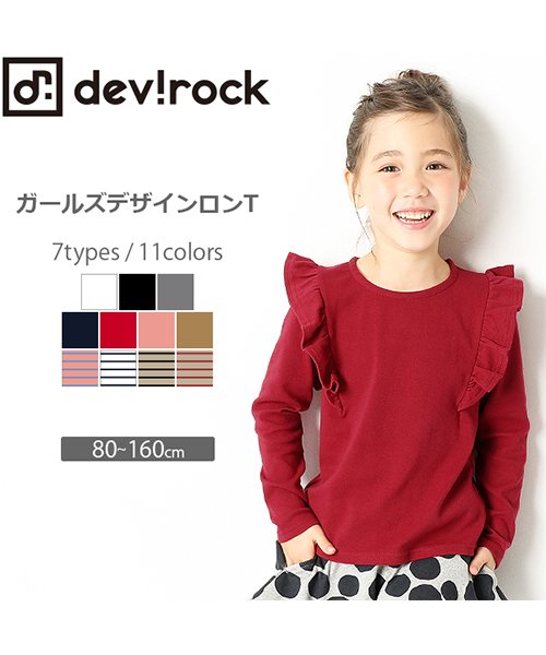 devirock(デビロック)/ガールズデザインロングTシャツカットソー/DT0037