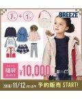 BREEZE / JUNK STORE/【子供服 2019年福袋】 BREEZE福袋 8点セット(GIRLS)/501439633