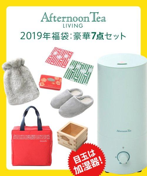Afternoon Tea LIVING(アフタヌーンティー・リビング)/【2019年福袋】AfternoonTea LIVING (リビング&ダイニング)/FR4819202136