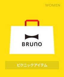 BRUNO/【2019年福袋】BRUNO (ピクニックアイテム)/501476174