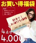 mili an deni/4点4,000円(税込) 訳あり お値打ち福袋 レディース/501536393