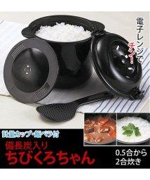 BACKYARD/電子レンジ専用炊飯器 備長炭入 チビクロチャン 2合炊キ/501121974
