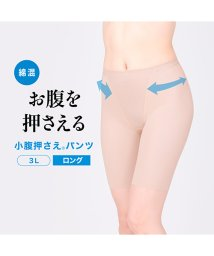 LECIEN/小腹押さえパンツ・ロング丈(3L)/501459684