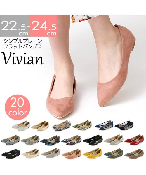 Vivian(ヴィヴィアン)/シンプルプレーンフラットパンプス/V1000SPI