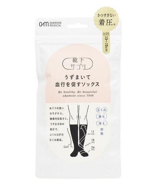 kutsushita supplement(靴下サプリ)/うずまいて血行を促すソックス/X792980