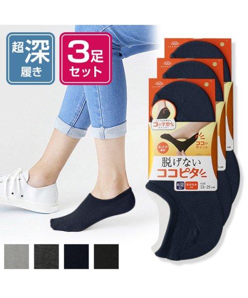 KOKOPITA(ココピタ)/【3足組】レディース 超深履き フットカバー あったか素材/K4301693