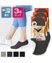 KOKOPITA/【3足組】レディース 超深履き フットカバー あったか素材/501956104