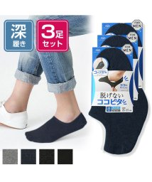 KOKOPITA/【3足組】メンズ フットカバー 深履き /501956106