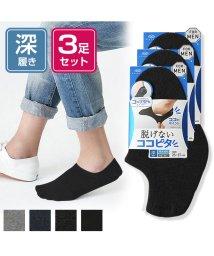 KOKOPITA/【3足組】メンズ 超深履き フットカバー/501956106