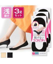 KOKOPITA/【3足組】レディース 浅履き フットカバー/501963782