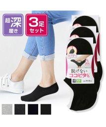 KOKOPITA/【3足組】レディース 超深履き フットカバー/501963784