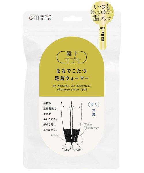 kutsushita supplement(靴下サプリ)/まるでこたつ足首ウォーマー/O433991