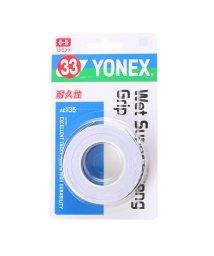 YONEX/ヨネックス YONEX グリップテープ ウェットスーパーストロンググリップ(3本入) AC135 (ホワイト)/502242601