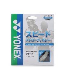YONEX/ヨネックス YONEX 軟式ストリング サイバーナチュラル シャープ CSG550SP (ホワイト)/502242646