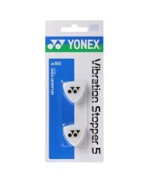 YONEX/ヨネックス YONEX ガットアクセサリー バイブレーションストッパー5(2個入) AC165 (クリアー)/502242597