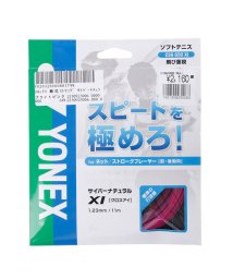 YONEX/ヨネックス YONEX 軟式ストリング サイバーナチュラル クロスアイ ブライトピンク CSG650XI (ブライトピンク)/502242680
