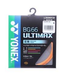YONEX/ヨネックス YONEX バドミントン ストリング BG66アルティマックス BG66UM BG66UM/502242988