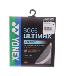 YONEX/ヨネックス YONEX バドミントン ストリング BG66アルティマックス BG66UM BG66UM/502242989