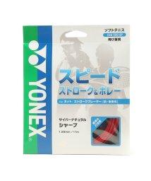 YONEX/ヨネックス Yonex 軟式テニスストリング サイバーナチュラルシャープ 125 レッド CSG550SP/502243419